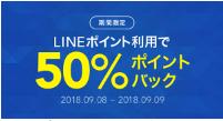 LINEデリマ LINEポイント利用で50%ポイントバック