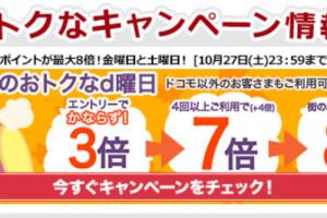 ひかりTVショッピング 最大40,000円引き!dポイント最大8倍