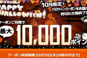 【10月25日まで】ひかりTVショッピング 最大10,000PT!