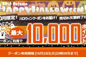 ひかりTVショッピング 最大10,000PT!dポイント20倍