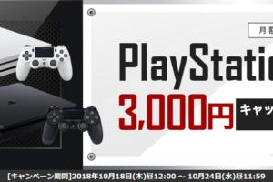 ②3,000円キャッシュバック