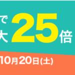ひかりTVショッピングdポイント20倍キャンペーン