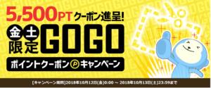 ひかりTV 5500P