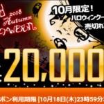 ひかりTVショッピング 最大20,000PT!クーポン12種類!
