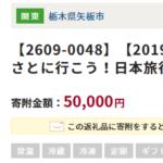 【ふるさと納税】 日本旅行ギフトカード50%還元