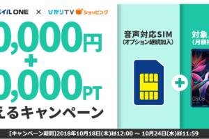 ひかりTVショッピング」×「OCNモバイルONE」最大3万円キャッシュバック+最大2万ぷららポイントもらえるキャンペーン