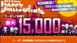 【10月9日まで】ひかりTVショッピング最大15,000円引きクーポン