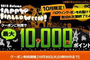 【10月30日まで】ひかりTVショッピング 最大10,000ポイント!
