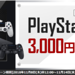 ③PlayStation4 3,000円キャッシュバックキャンペーン