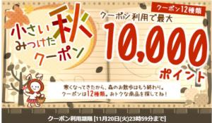 最大10,000PT!☆クーポン12種!