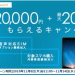 ひかりTVショッピング 最大30,000