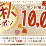 最大10,000円引き!☆クーポン12種