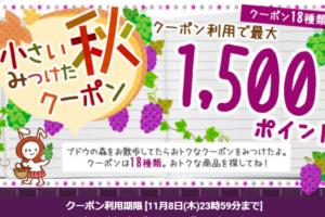 ひかりTVショッピング 最大1500PT