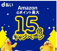 Amazonが「d払い」対象