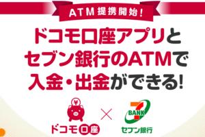 ドコモ口座にセブン銀行ATM