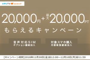20,000円 + 最大20,000PT もらえるキャンペーン