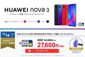 HUAWEI nova 3 27,600円