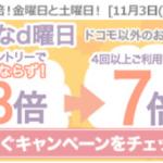 ひかりTVショッピング 最大60,000円引き!金・土dポイント最大8倍