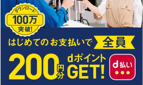 「d払い」初回利用で200円