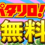 楽天ブックス!パタリロ!」1-50巻無料配布中!!