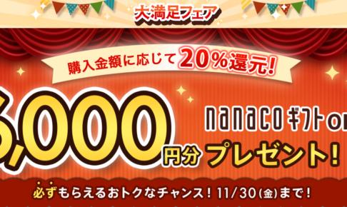 オムニ7 大満足フェア Nintendo Switchが実質26,079円