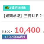 三菱UFJ-VISAデビット 10,400mile(5,200円相当獲得)