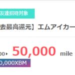 【すぐたま高額案件】エムアイカードプラスゴールド 50,000mile(25,000円)獲得!