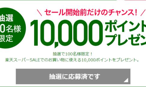 楽天スーパーSALE お買い物に使える10,000ポイントをプレゼント