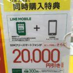 LINEモバイル契約で全品2,1600円OFF