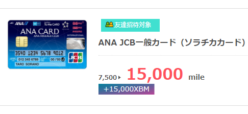 ANA JCB一般カード(ソラチカカード)