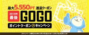 GOGOポイントクーポン!キャンペーン 5,550ぷららポイントGET