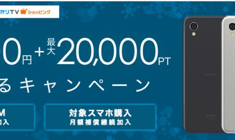 dポイント31倍 Zenfone5Z 実質684円で購入可能