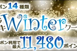 ひかりTVショッピング 最大11,480PT!☆クーポン14種