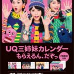 「2019年UQ三姉妹カレンダーもらえるん、だぞっ」キャンペーン