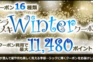 ひかりTVショッピング <Winterクーポン>最大11,480PT!☆クーポン16種!