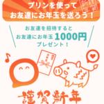 pring(プリン)会員登録だけで500円獲得可能!