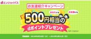 友達紹介キャンペーン 500ポイントもらえるキャンペーン
