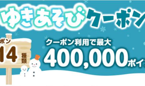 <ゆきあそびクーポン>最大40万PT