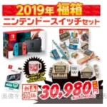 Nintendo Switch 限定セット 30,980円