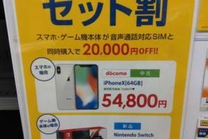 【ゲオモバイル】 OCNモバイルONE契約でNintendo Switchが9,970円