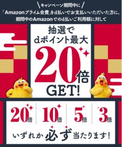 Amazonプライム d払いポイント最大20倍プレゼントキャンペーン