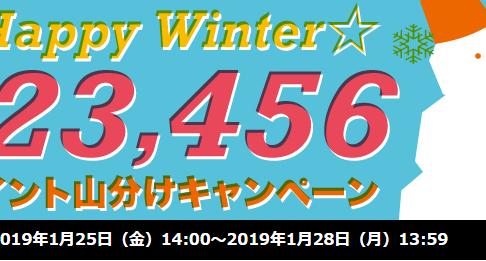 楽天 Happy Winter 123,456ポイント山分けキャンペーン