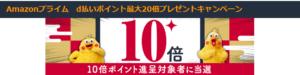 Amazon_10倍