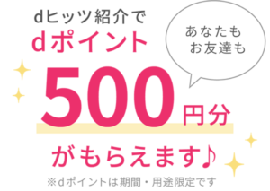 「dヒッツ」紹介で500ポイントプレゼントキャンペーン