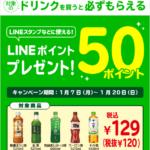 セブンイレブン_LINE