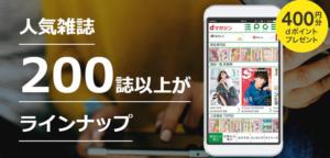 「④dマガジン」の費用