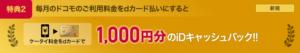 特典2:毎月のドコモ利用料金をdカード払いにすると、iDキャッシュバック 1,000円進呈