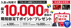 Yahoo!JAPAN カードで10,000円相当のTポイント
