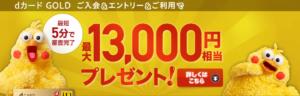 今なら「dカードGOLD」で最大13,000円分のdポイントバック