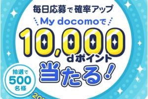 MyDOCOMO_1000ポイント